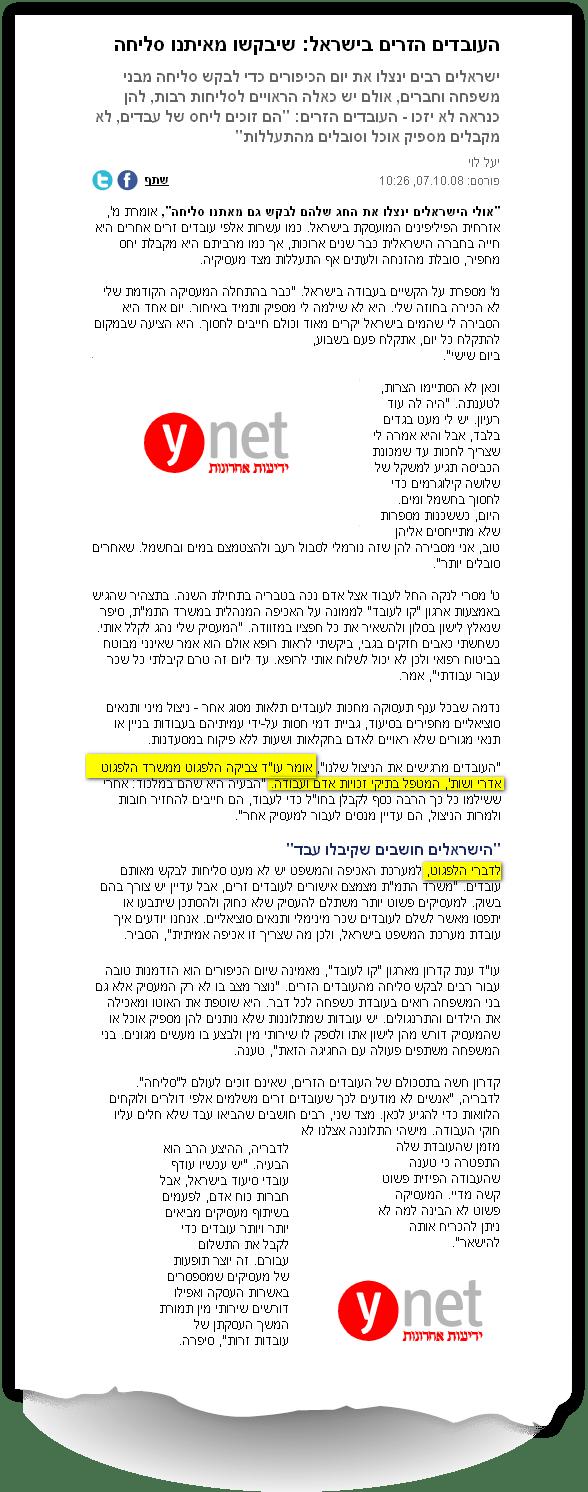 זכויות עובדים פורטל Ynet