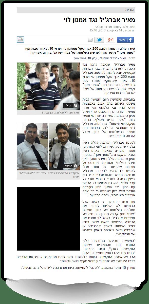 מאיר אברג'יל נגד אמנון לוי